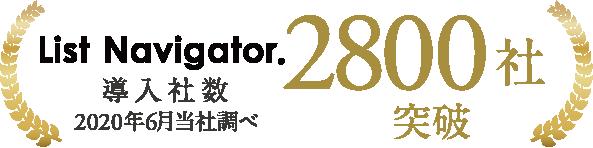 List Navigator. 導入社数2800社突破 2020年6月当社調べ