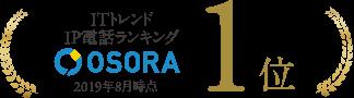 ITトレンド IP電話ランキング OSORA 1位 ※2019年8月時点