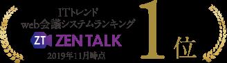 ITトレンド Web会議システムランキング ZEN TALK 1位 2019年11月時点