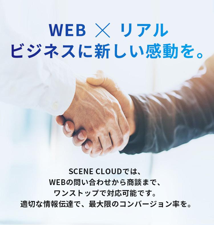 WEB リアル  ビジネスに新しい感動を。