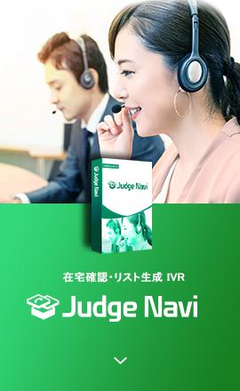 在宅確認・リスト生成IVR 「Judge Navi(ジャッジナビ)」