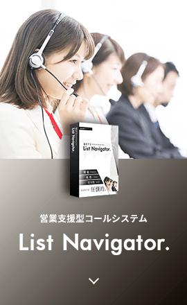 クラウド型アウトバウンドコールシステム「ListNavigator.(リストナビゲーター)」