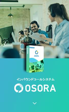 インバウンドコールシステム「OSORA(オソラ)」