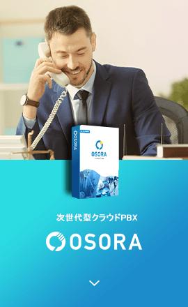 電話にかかるコスト削減と効率化を実現するクラウドPBX「OSORA(オソラ)」