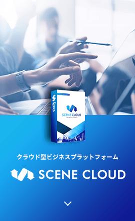 営業/サポート支援から顧客管理まで可能な高性能CRMツール「SCENE CLOUD(シーンクラウド)」