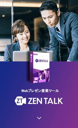 営業特化型オンラインプレゼンツール「ZEN TALK(ゼントーク)」