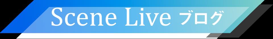 Scene Liveブログ