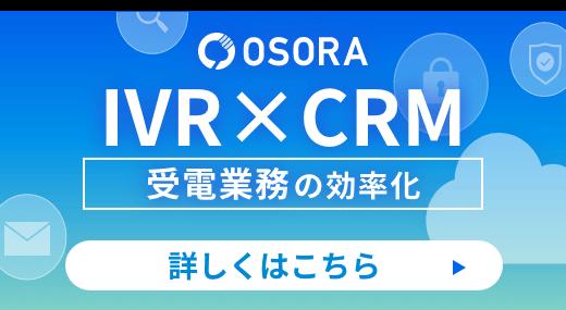 OSORA IVR×CRM 受電業務の効率化 詳しくはこちら
