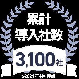 累計導入者数3,100社