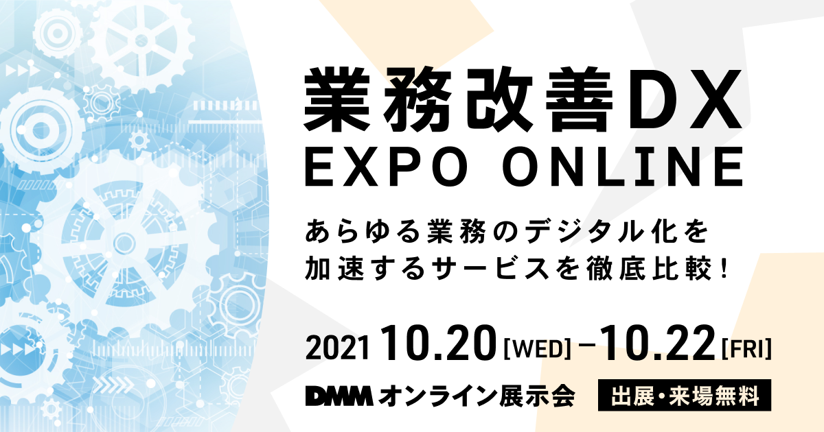 業務改善DX EXPO ONLINE